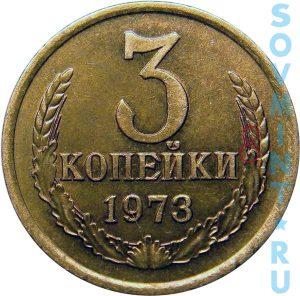 3 копейки 1973, шт.Б (справа от буквы И из-под листа выходят 2 ости и 1 ость из зерна)