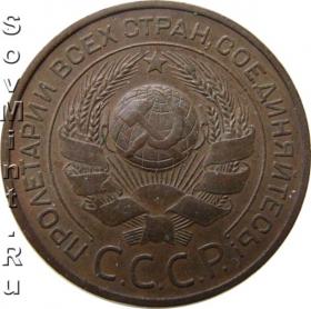 3 копейки 1924, аверс, шт.1.1