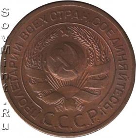 3 копейки 1924, аверс, шт.1.2