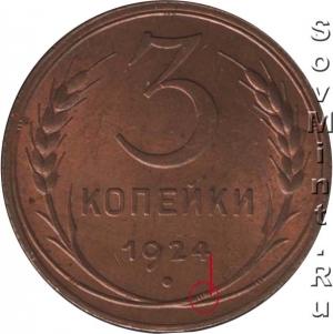 3 копейки 1924, реверс, шт.А