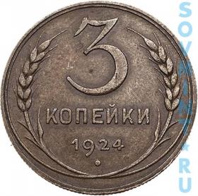 3 копейки 1924, реверс, шт.Г