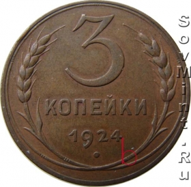 3 копейки 1924, реверс, шт.В
