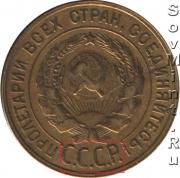 аверс 20 копеек 1924 (встречается на 3-копеечных монетах 1926-1931 годов)