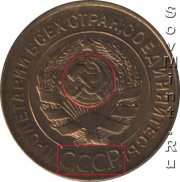 аверс 3 копеек 1926-1935, шт.1.2