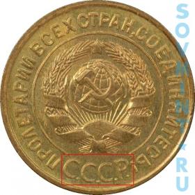 3 копейки 1926-35, шт.1.2 (буквы СССР округлые)
