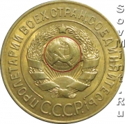 3 копейки 1926-1927, шт.1.1, шар выпуклый