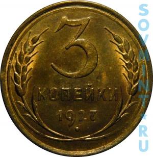 3 копейки 1927, шт. реверса (оборотной стороны), без выкрошки