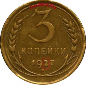 3 копейки 1927, шт. реверса (оборотной стороны), с выкрошкой