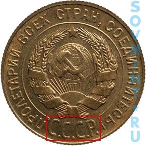 3 копейки 1926-1934 шт.20к24 (буквы СССР вытянутые)