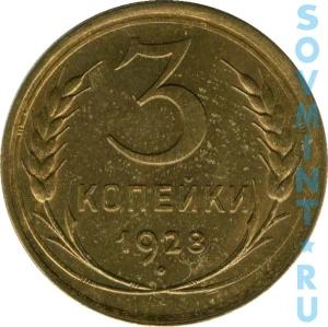 3 копейки 1928, шт. реверса (оборотной стороны)