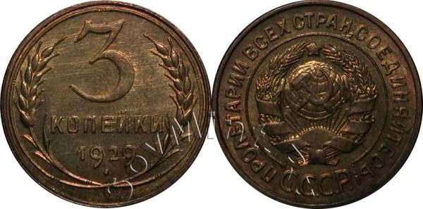 3 копейки 1929