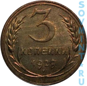 3 копейки 1929, шт. реверса (оборотной стороны)