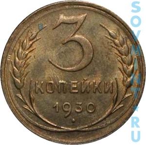 3 копейки 1930, шт. реверса (оборотной стороны)