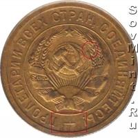 аверс 3 копеек 1931-1934, шт.1.1 20к31