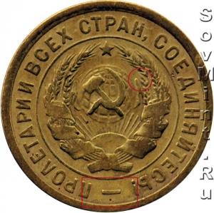 аверс 3 копеек 1931-1934, шт.1.2 20к31