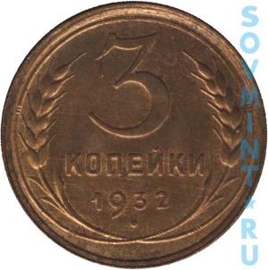 3 копейки 1932, шт. реверса (оборотной стороны)
