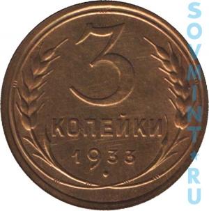 3 копейки 1933, шт. реверса (оборотной стороны)