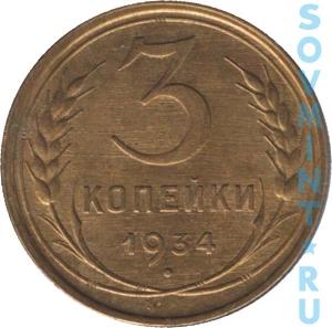 3 копейки 1934, шт. реверса (оборотной стороны)