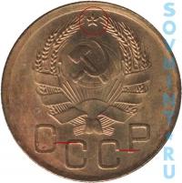 3 копеек 1935-1936, шт.3к