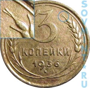 3 копейки 1936, гравировка шт.об.ст. (верхняя ость правого колоса раздвоена)