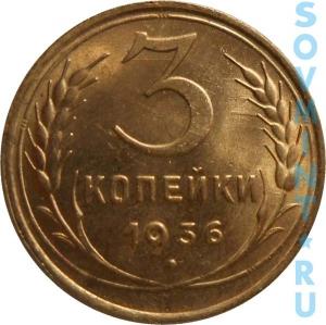 3 копейки 1936, шт.об.ст. (реверс)