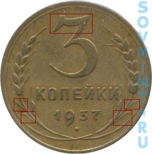 3 копейки 1937, шт.А (верхняя гаста цифры