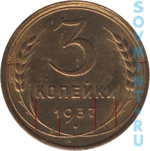3 копейки 1937, шт.В (верхняя гаста цифры