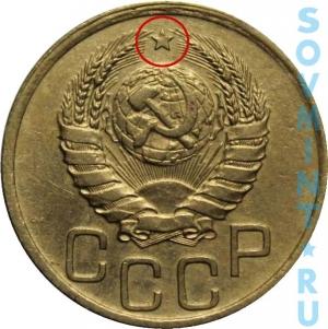 3 копейки 1937-1941, шт.20к37