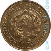 3 копейки 1937 шт.20к24 (буквы СССР вытянутые)