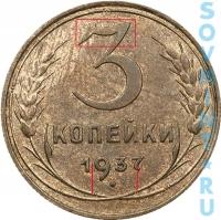 3 копейки 1937, шт.Б (вариант расположение узелков)