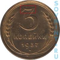 3 копейки 1937, шт.В-Ж (узкая гаста цифры 3)