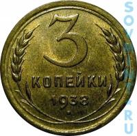 3 копейки 1938, шт.А (без узлов)