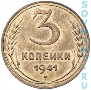 3 копейки 1941, шт.Н (новодел, без узелков)