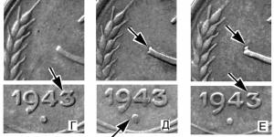 3 копейки 1943, вариаты гравировок реверса по Я.Адрианову (г-е)