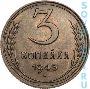 3 копейки 1943, шт.Н (новодел, без узелков)