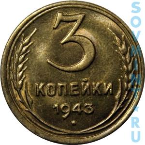3 копейки 1943, шт.А