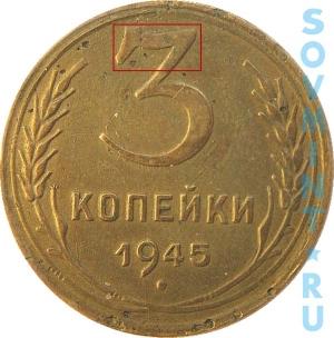 3 копейки 1945, шт.Б (оборотная сторона)