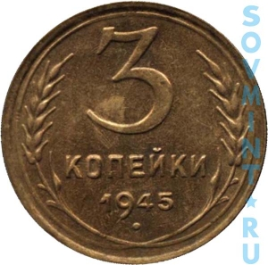 3 копейки 1945, шт.А (оборотная сторона)