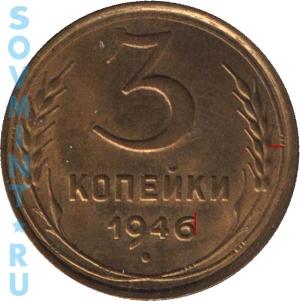 3 копейки 1946, шт.А