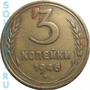 3 копейки 1946, шт.Б