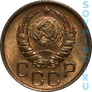 3 копейки 1946, шт.1.1