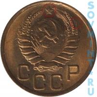3 копейки 1946, шт.1.2