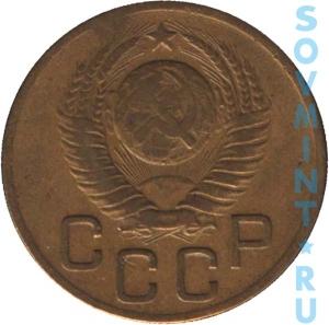 3 копейки 1946, шт.1.10(1947)