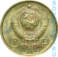 3 копейки 1948, шт.1.3 (герб приподнят, координатная сетка четкая, солнце с венчиком)