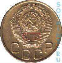 3 копейки 1948, шт.1.21 (шт.1.12 по Федорину)