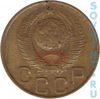 3 копейки 1948, шт.1.22 (шт.1.13 по Федорину)
