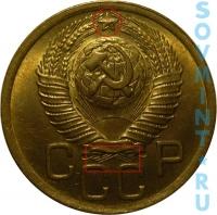 3 копейки 1948, шт.2.1 (герб приспущен к СССР)