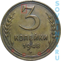 3 копейки 1948, шт.А