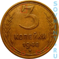 3 копейки 1948, шт.Б
