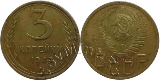 3 копейки 1949 перепутка (плоская звезда) шт.20к48